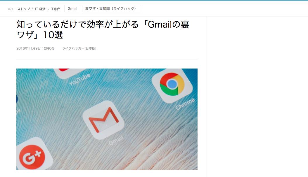 効率がアップするGmailの裏技10選 手軽に「受信トレイゼロ」実現
