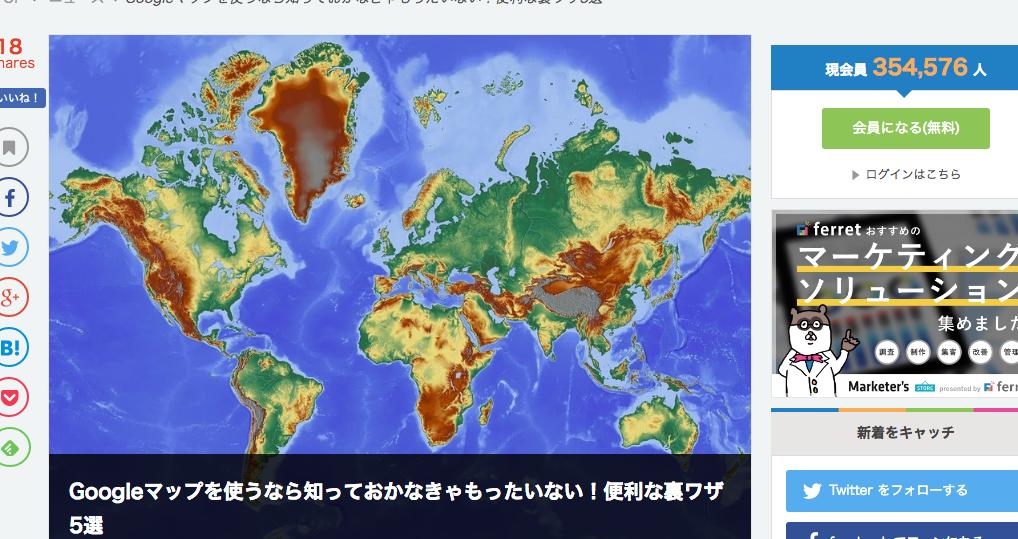 Googleマップを使うなら知っておかなきゃもったいない!便利な裏ワザ5選