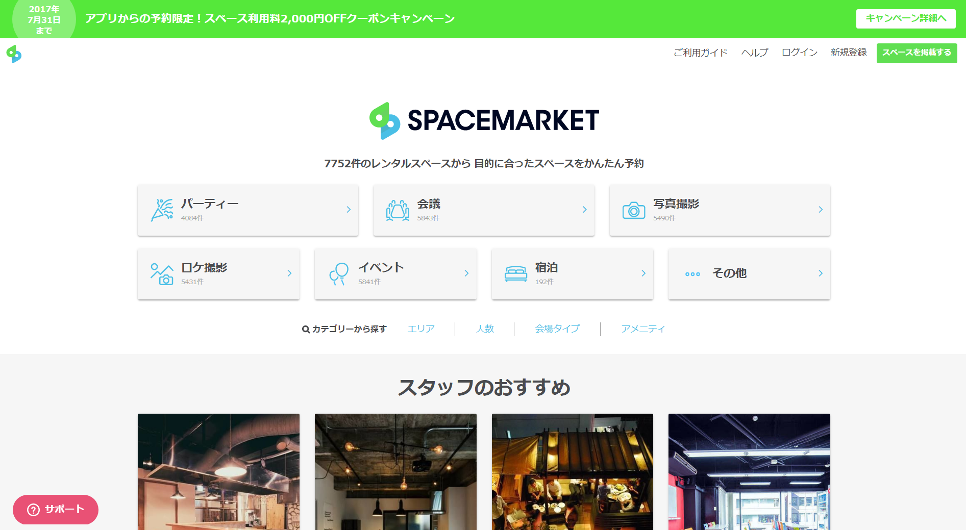 spacemarket_001.png