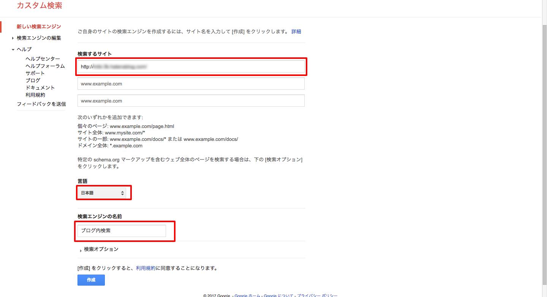 カスタム検索2.png