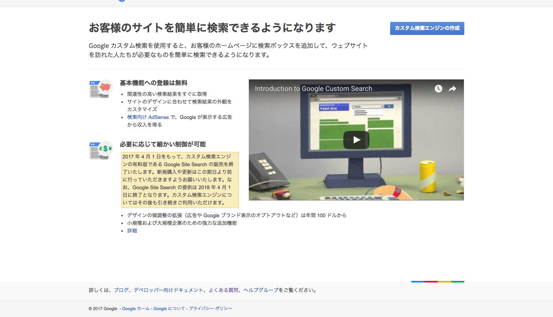 カスタム検索エンジン.png
