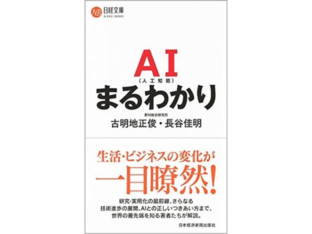 AI(人工知能)まるわかり