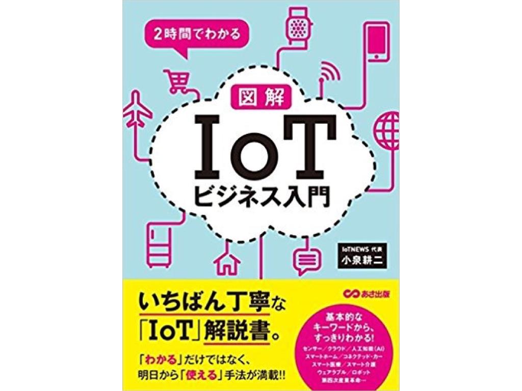 2時間でわかる 図解「IoT」ビジネス入門