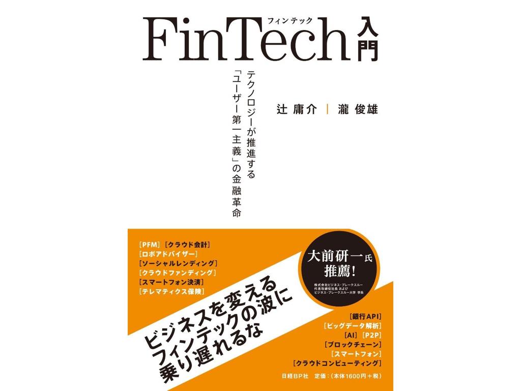 FinTech(フィンテック)入門