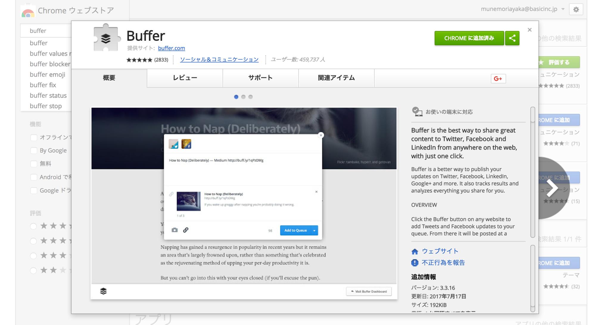 Buffer___Chrome_ウェブストア.png