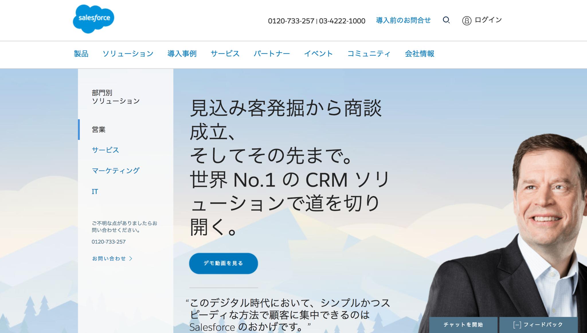 営業部門向け_Salesforce:_Salesforce_の統合販売ソリューション___Salesforce.com.png