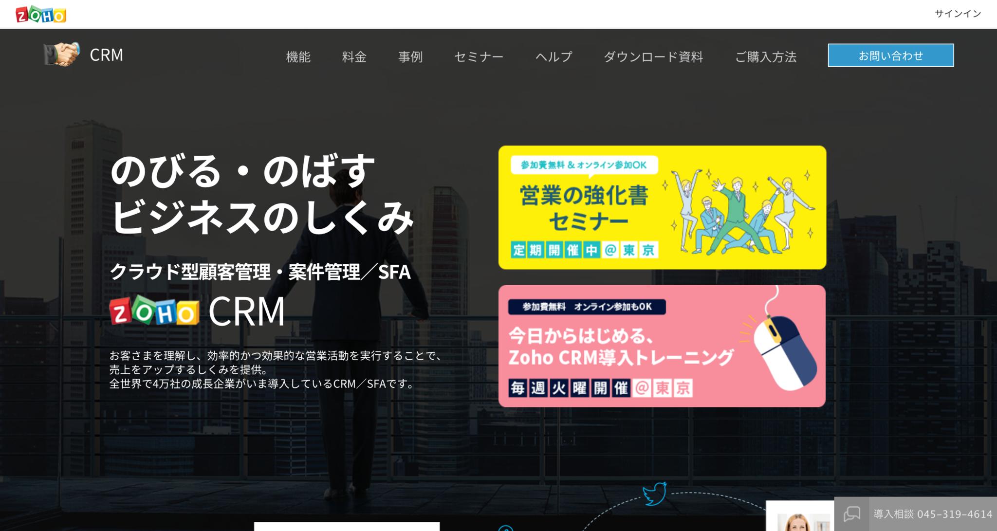 Zoho_CRM_–_クラウド型顧客管理・案件管理システム/SFA.png