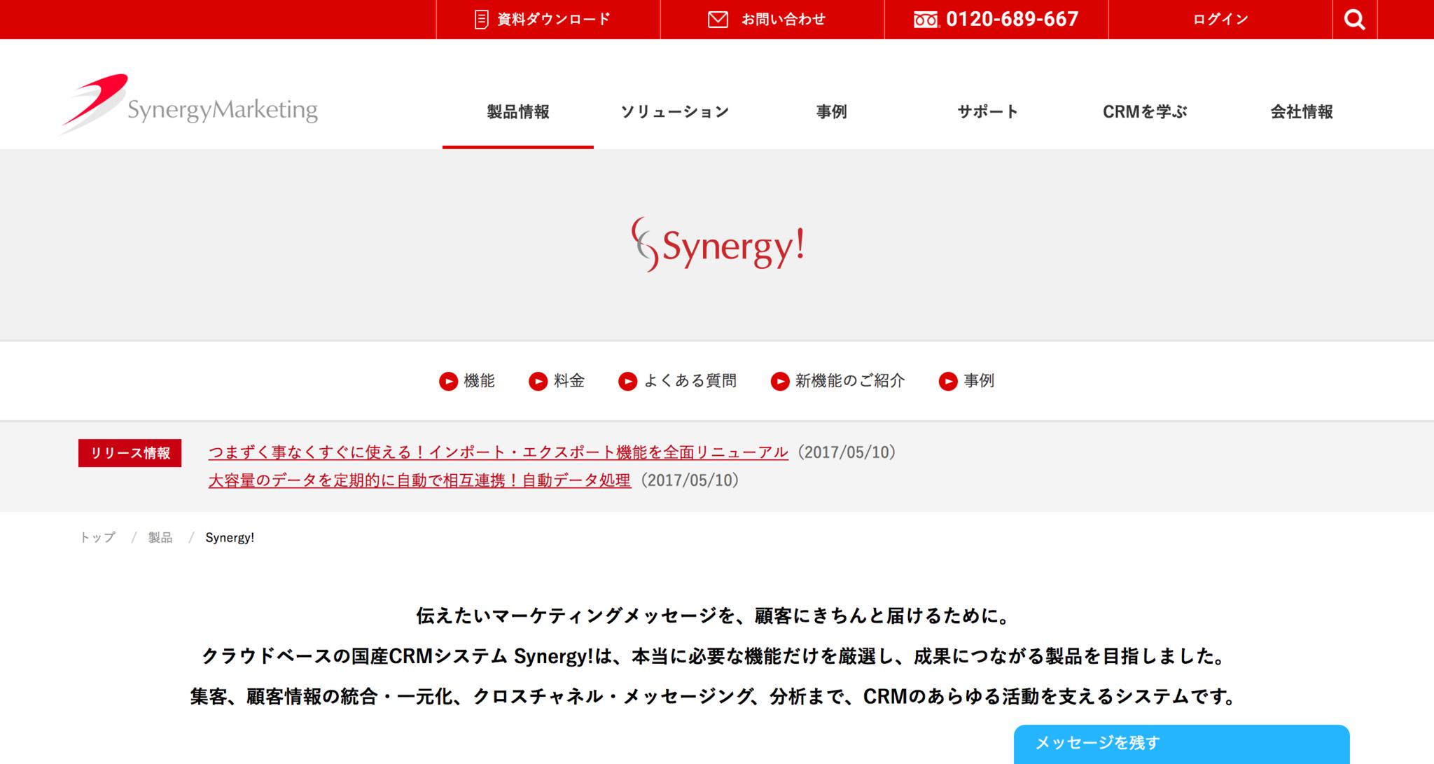 Synergy____CRM・顧客管理システム___シナジーマーケティング株式会社.png