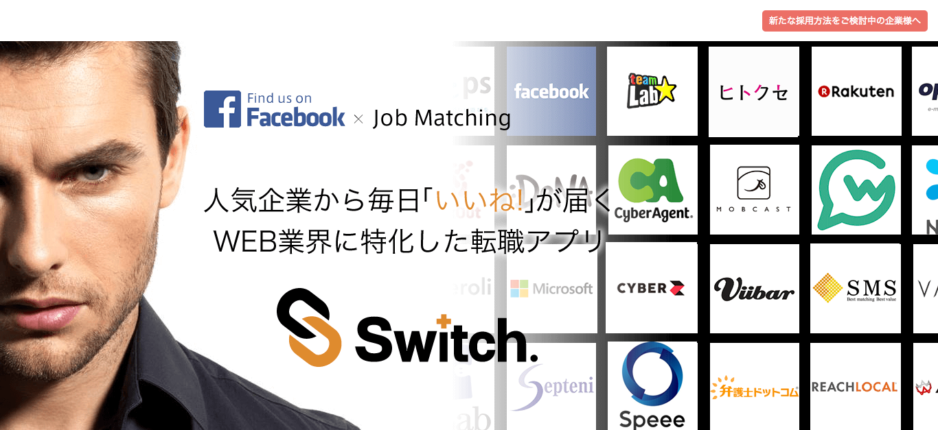 Facebookを使った新感覚スカウト型転職サイトSwitch..png