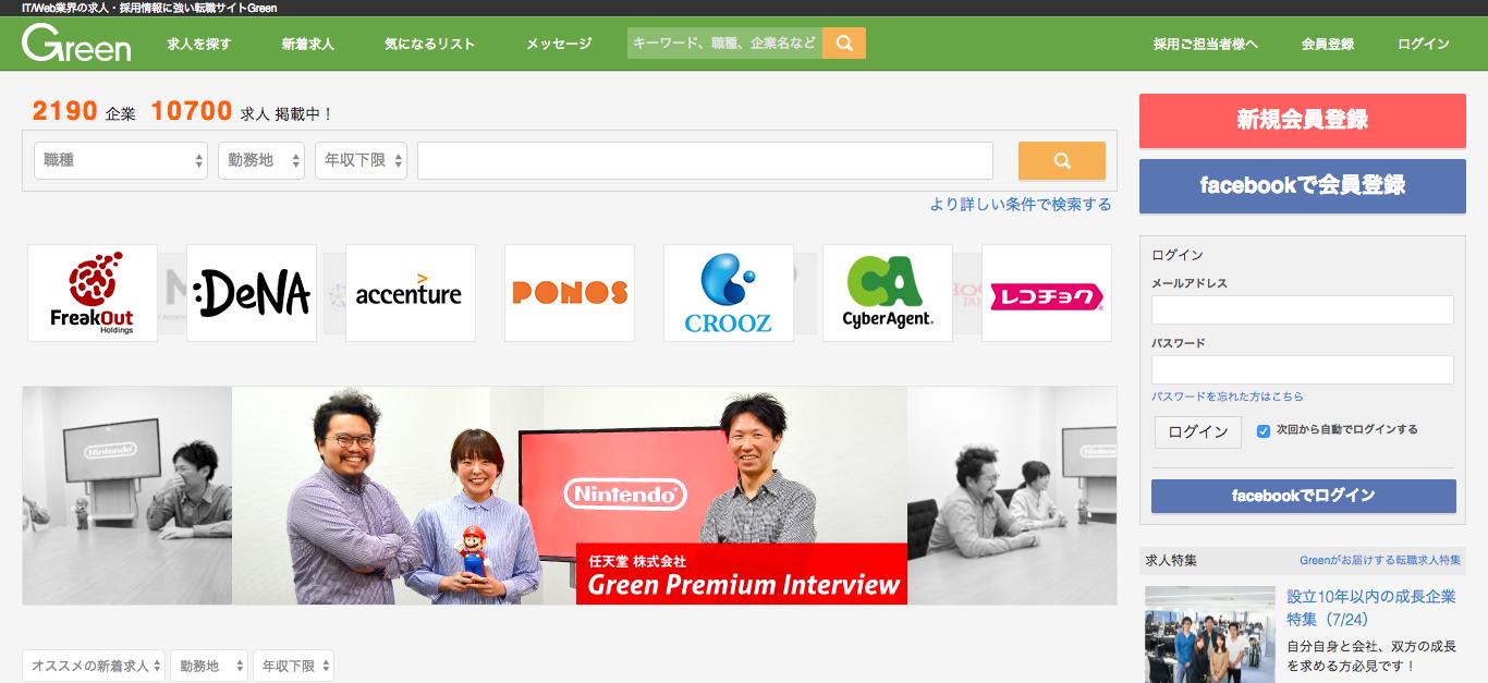 IT_Web業界の求人・採用情報に強い転職サイトGreen_グリーン_.png