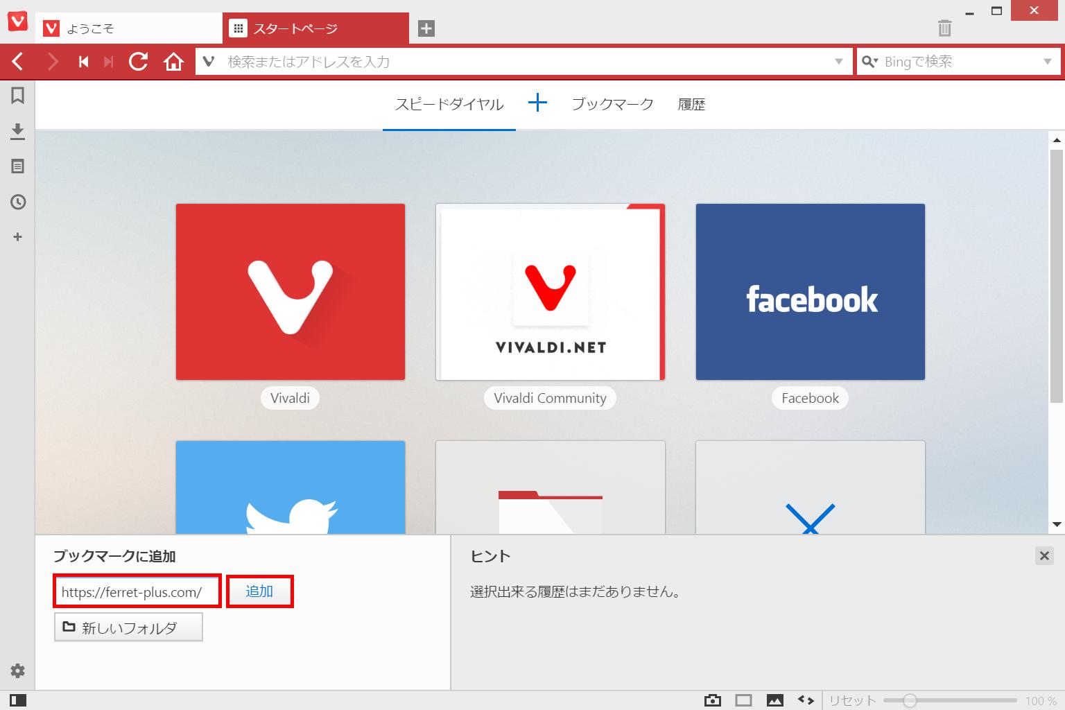 Vivaldi_4使い方_1スピードダイアル3.png