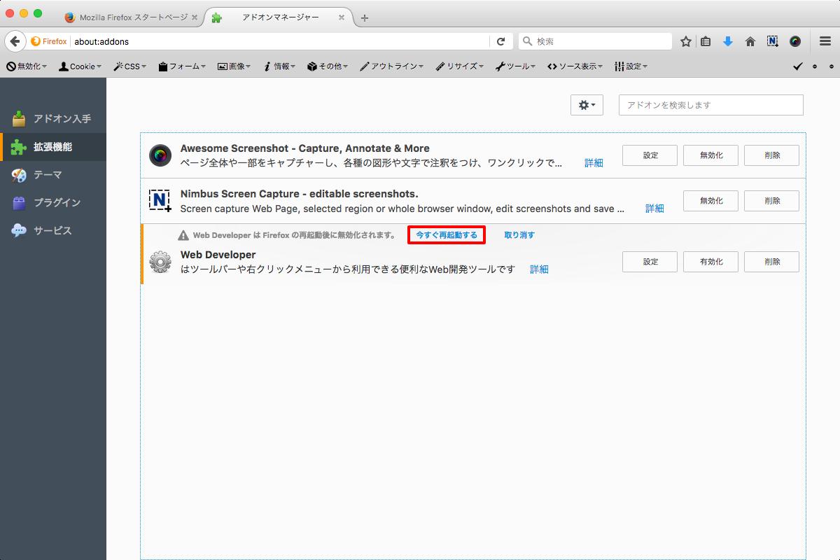 firefox_アドオン_無効化_1拡張機能やテーマの無効化4.png