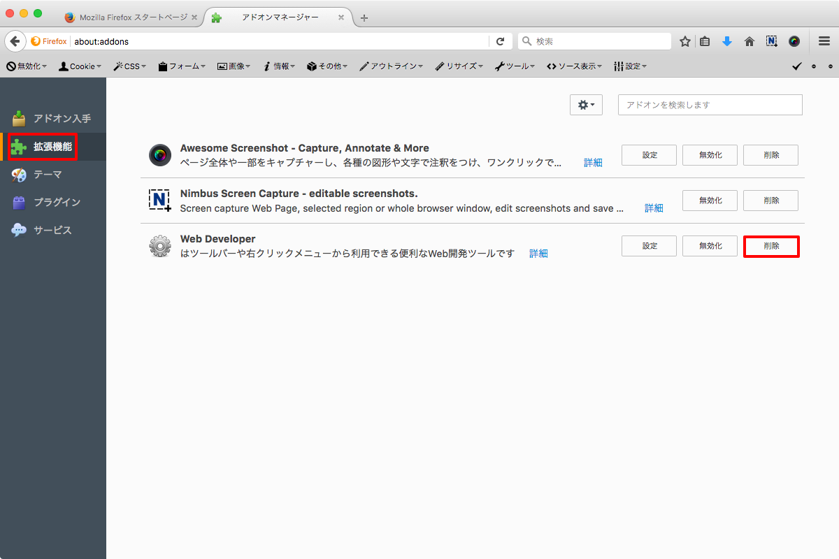 firefox_アドオン_無効化_2拡張機能やテーマの削除1.png