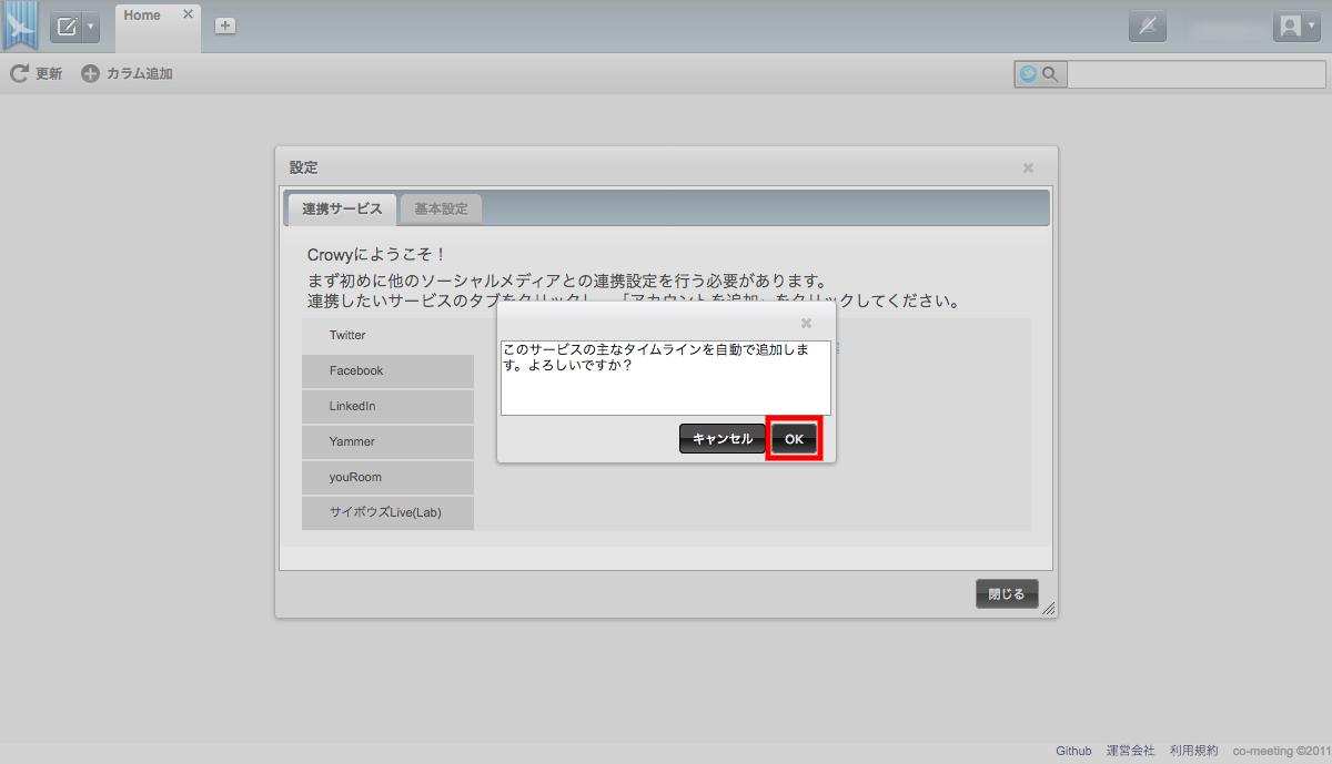 Crowy_4使い方_1アカウントの追加3.png