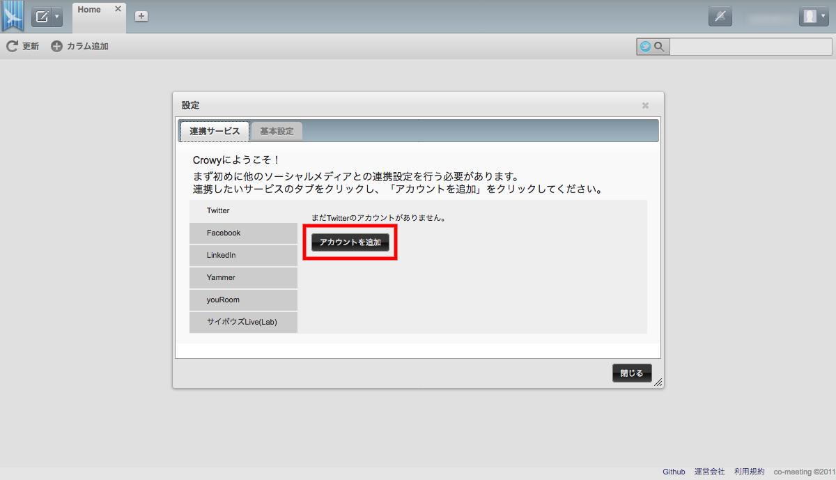 Crowy_4使い方_1アカウントの追加1.png