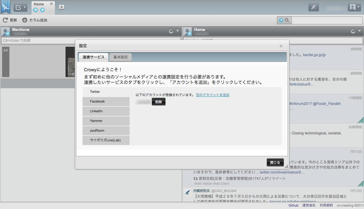 Crowy_4使い方_1アカウントの追加4.png