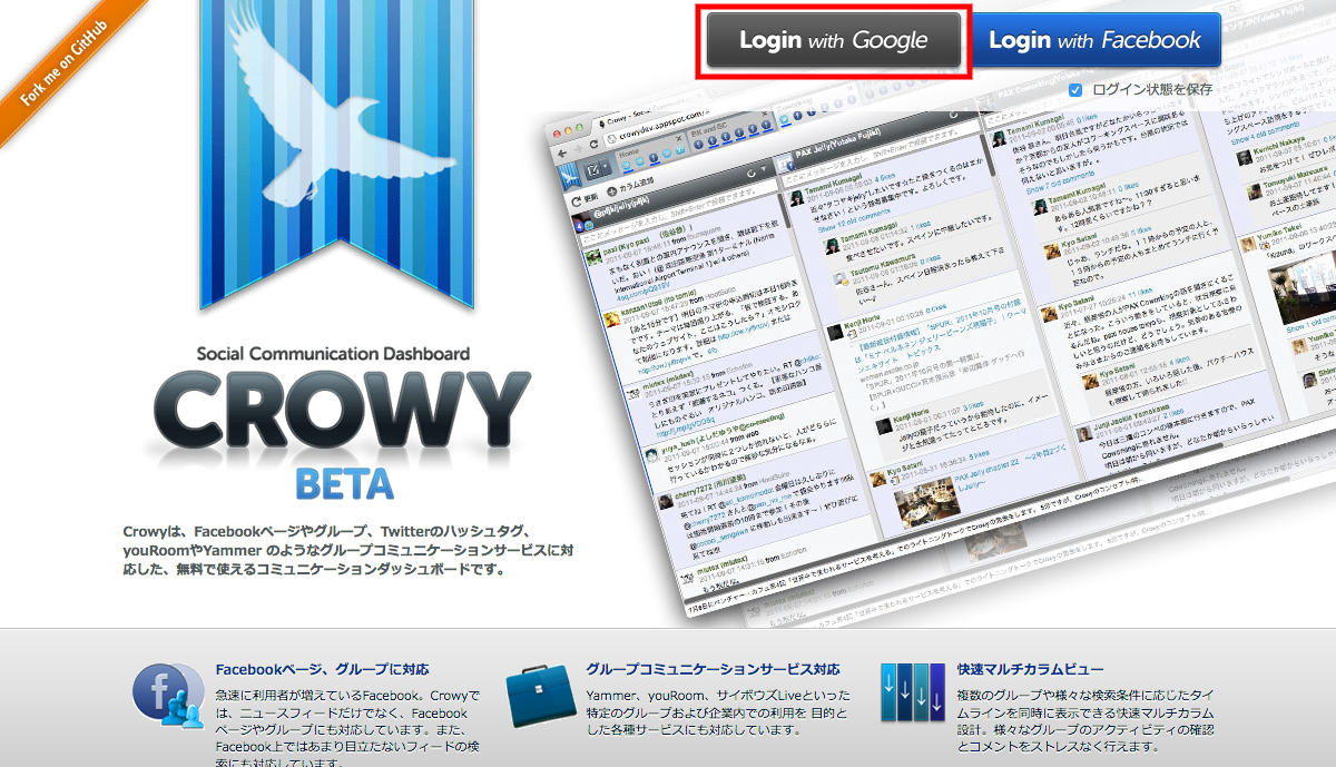 Crowy_3登録方法1.png