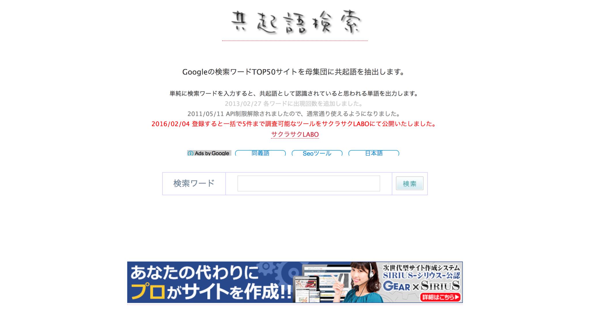 共起語検索ツール.png