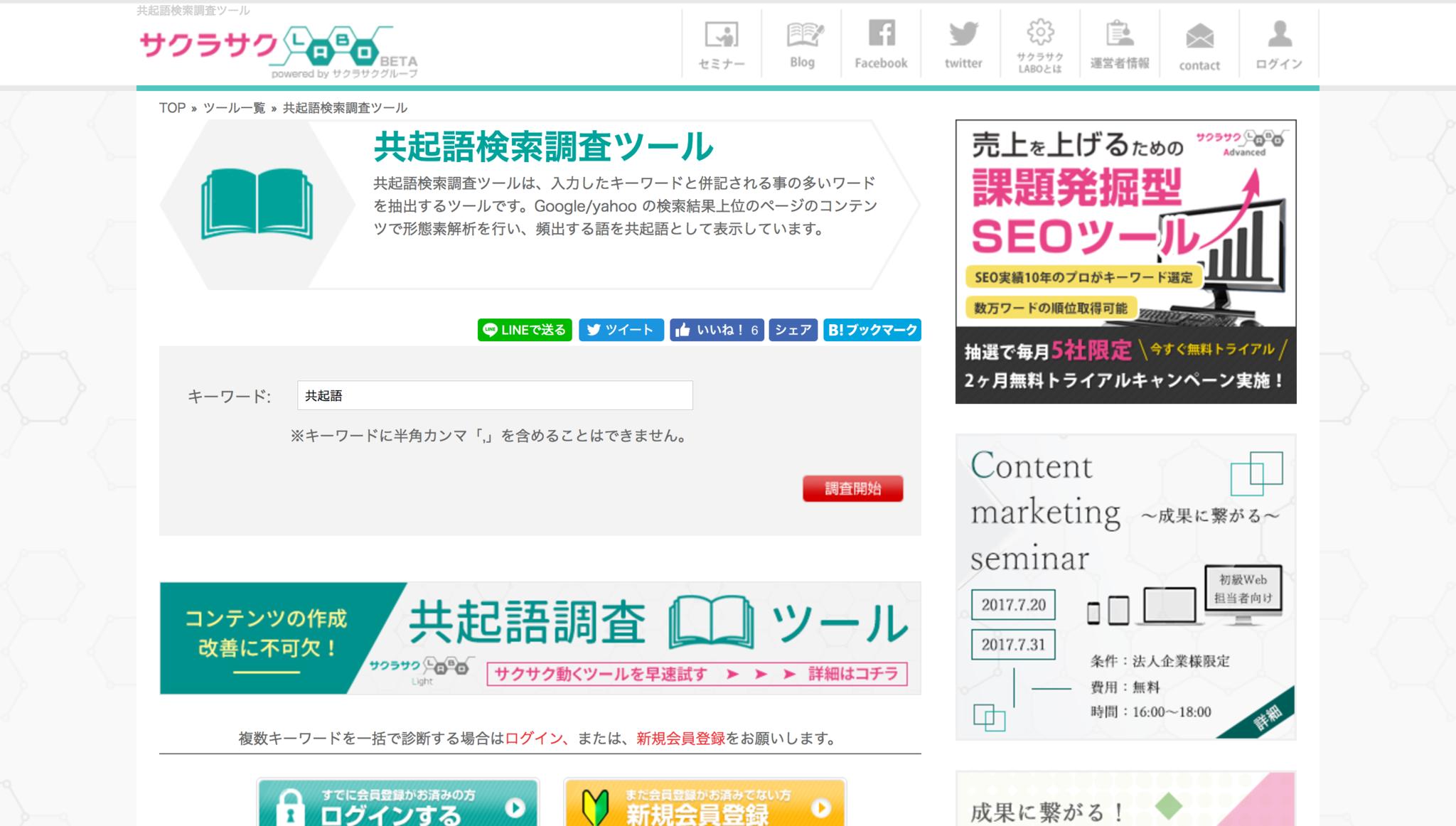 共起語検索調査ツール___SEO・リスティング・コンテンツ制作などWEBマーケティングに役立つサクラサクLABO.png