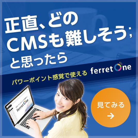 正直、どのCMSも難しそうと思ったら ferret One