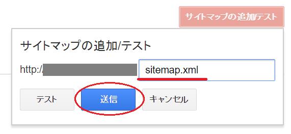 sitemap xml editor を使ってxmlサイトマップを自動生成しよう ferret