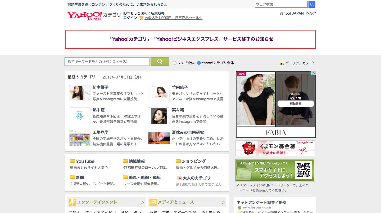 ウェブサイト、ブログ、SNSのまとめサービス___Yahoo_カテゴリ.png