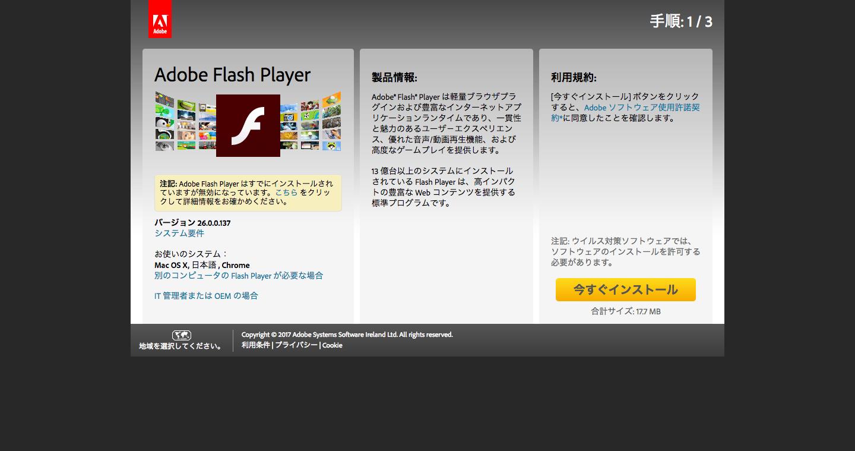 Adobe_Flash_Player_ダウンロード.png