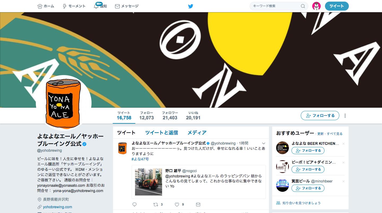 よなよなエール/ヤッホーブルーイング公式__yohobrewing_さん___Twitter.png