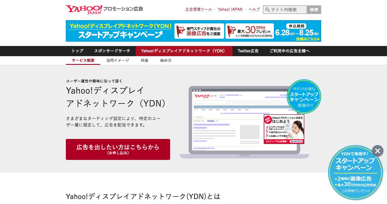 ヤフーのバナー広告「Yahoo_ディスプレイアドネットワーク_YDN_」│Yahoo_プロモーション広告.png