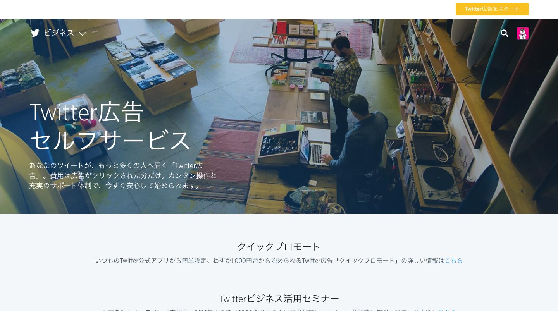 Twitter広告のビジネス活用.png