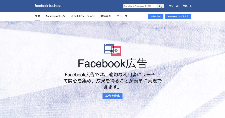 Facebook広告___Facebook_Business.png