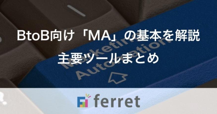 BtoB向け「MA(マーケティングオートメーション)」の特徴を解説!主要ツール12選