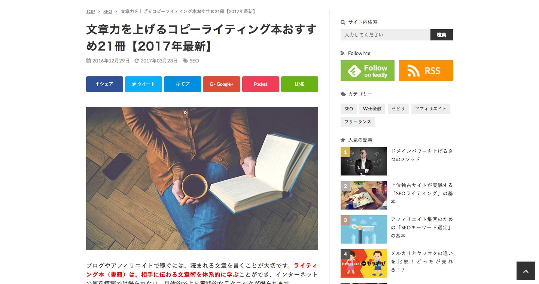 文章力を上げるコピーライティング本おすすめ21冊【2017年最新】.png