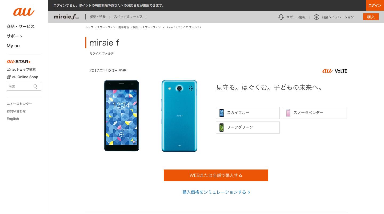 miraie_f(ミライエ_フォルテ)___スマートフォン(Android_スマホ)___au.png