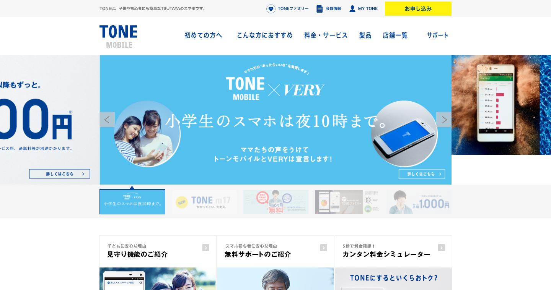 TONEモバイル_TSUTAYAのスマホ.png