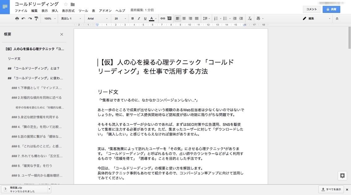 google-docs-tools_-_2.jpg