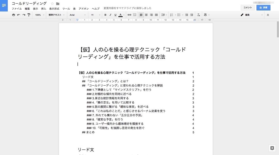 google-docs-tools_-_1.jpg