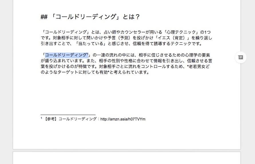 google-docs-tools_-_7.jpg