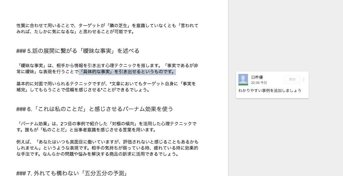 google-docs-tools_-_4.jpg