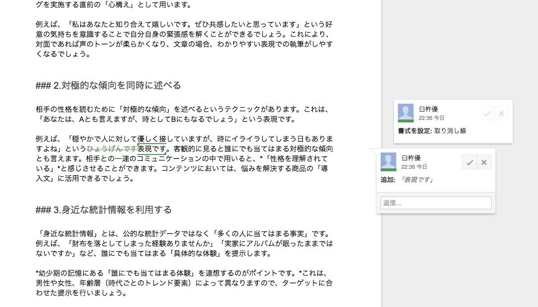 google-docs-tools_-_3.jpg
