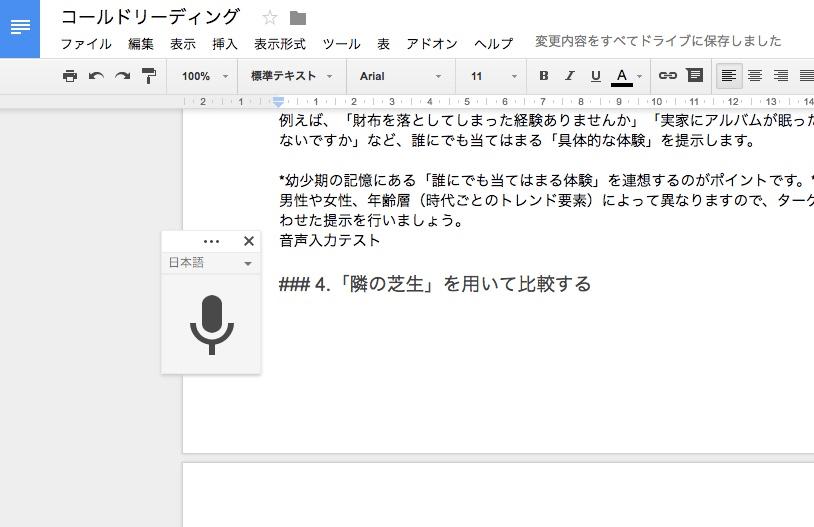 google-docs-tools_-_9.jpg