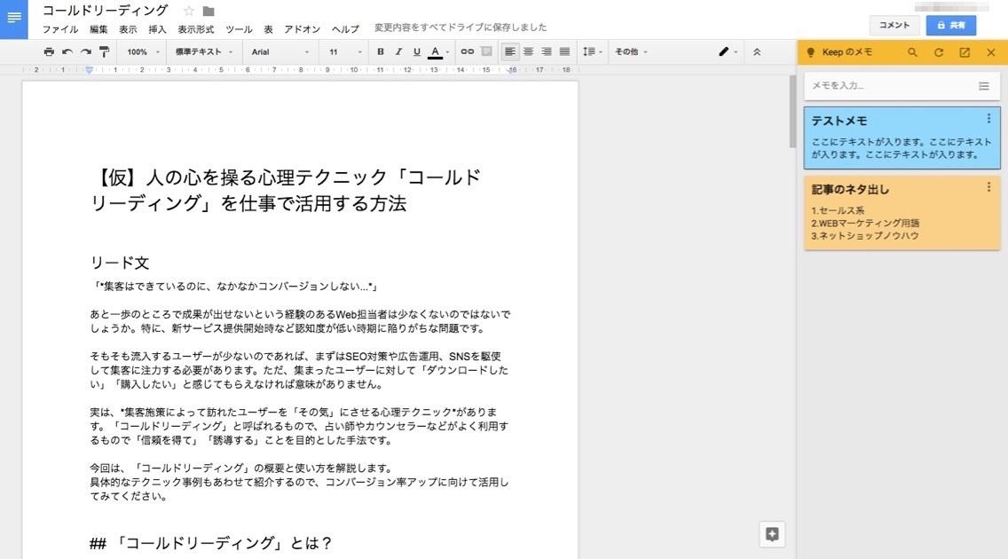 google-docs-tools_-_6.jpg