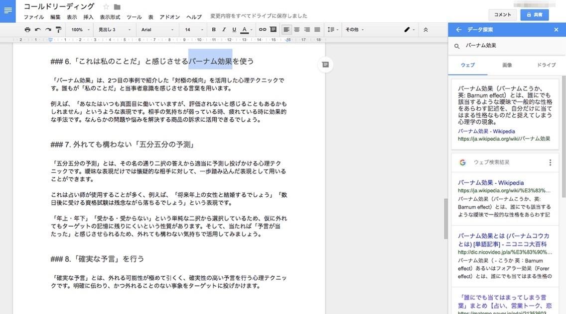 google-docs-tools_-_5.jpg