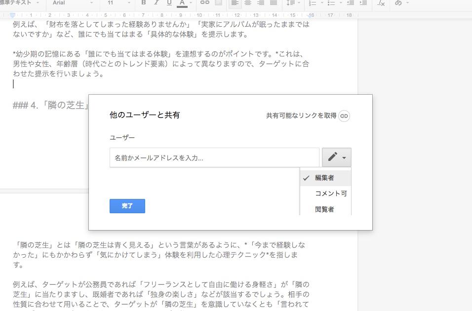 google-docs-tools_-_10.jpg
