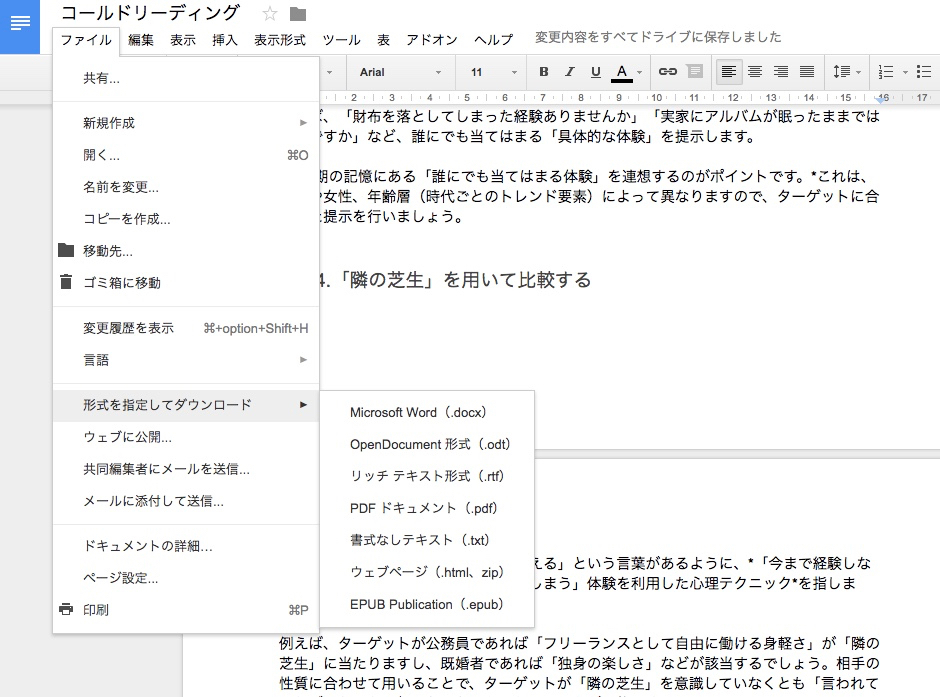google-docs-tools_-_11.jpg