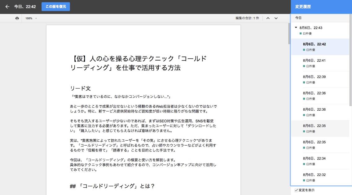 google-docs-tools_-_8.jpg