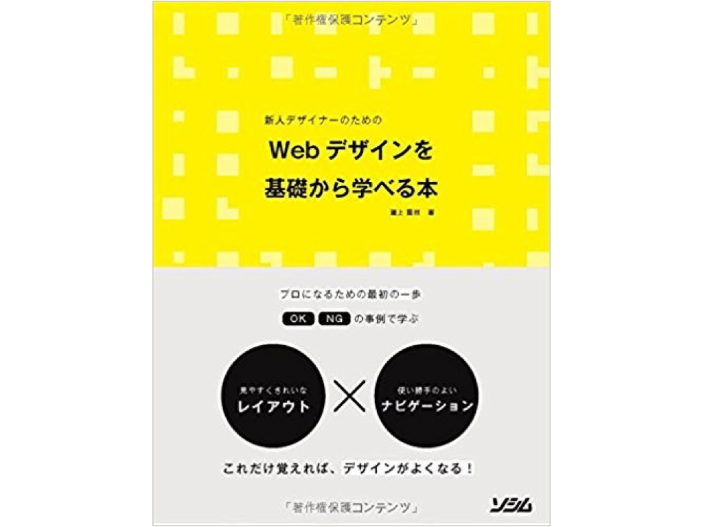 web-designer-books.003.jpeg