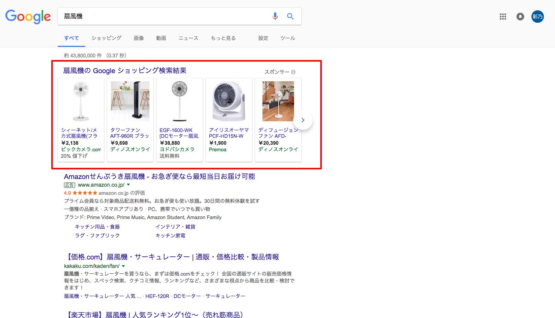 扇風機___Google_検索.png