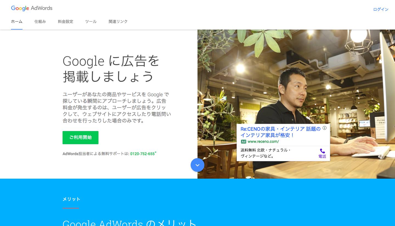Google_の_PPC_オンライン広告___Google_AdWords_–_Google.png