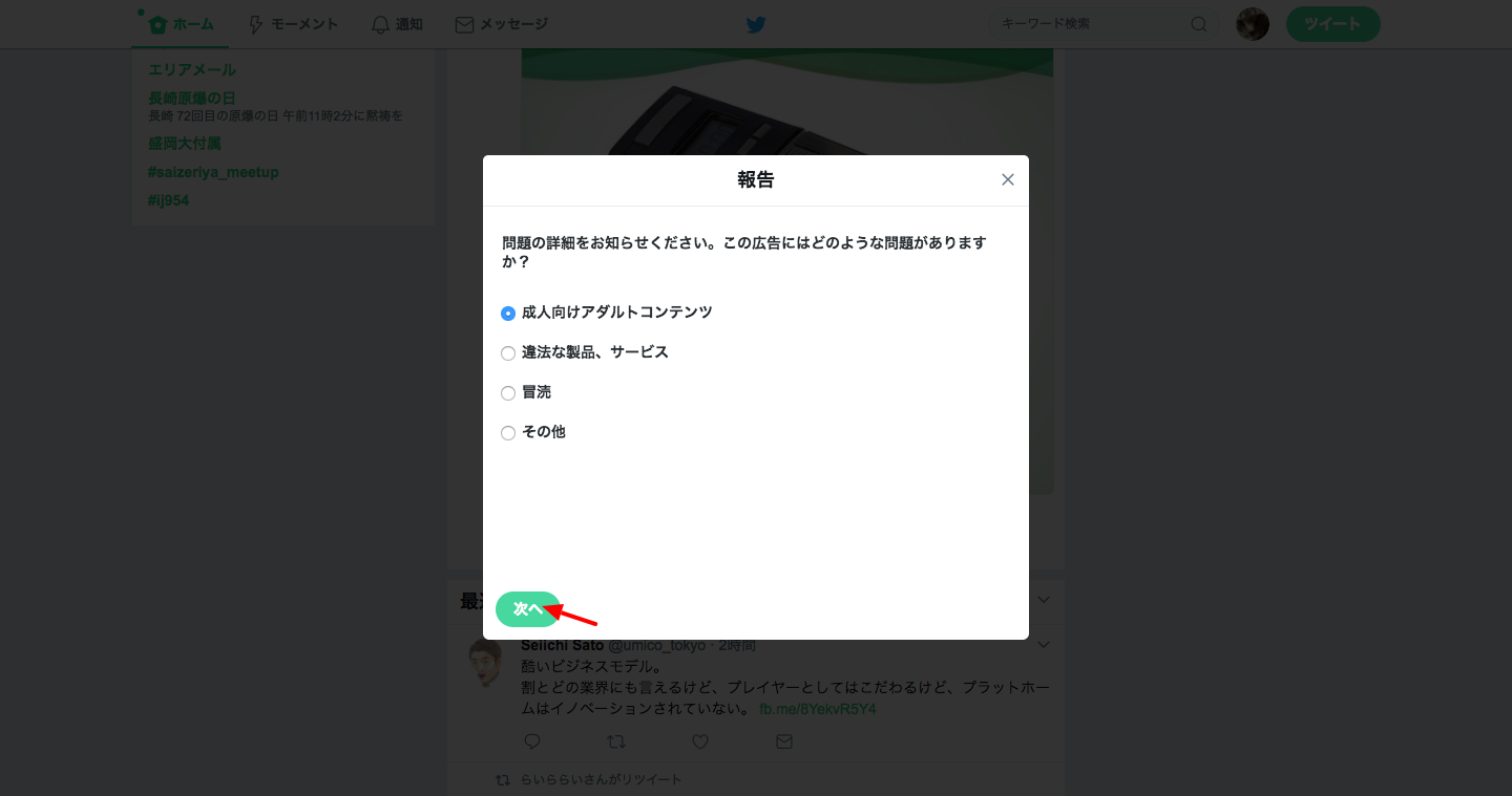 244__Twitter_(1).png